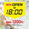 【GR姫路】平日にお得に登ろうHAPPY HOUR!