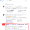 【PV爆増】検索順位が3番目まで上昇!【ブログ運営はマーケティング】