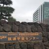 筑波宇宙センター(JAXA)行ってきた!