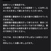実は前澤ファンドのビジネス提案書提出している件。4331件中の1です。