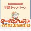 さっぽろオータムフェスト2018レポ〜LINE  Pay半額キャンペーン オータムフェストでの飲食分が6,000円半額に〜札幌 大通公園