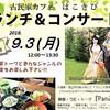8月31日(金)は、臨時休業となります。