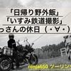 野外飯・いすみ鉄道写真ツーリング。千葉(房総)をninja650が駆ける!!