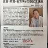 高田先生 出版記念講座 よござんした!