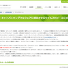 日本郵便の集荷連絡を装ったウイルス付きメールも拡散中、警視庁などが注意呼び掛け