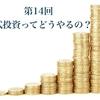 第14回 株式投資ってどうやるの?