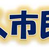 外国人市民から見た市の行政サービスへの一言:Sagamihara International Lounge