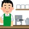 コーヒーショップの夢に挫折感