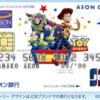 イオンカード申込み☆クレジットカードは使い分けがおススメ(・∀・)