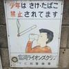 高齢化日本一の村、南牧村 Part.1