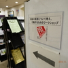 鎌倉の未来を考え、行動するためのワークショップに参加したよ