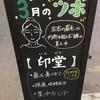 今月のツボ〜3月編〜
