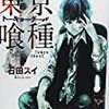 色々あるけど。。。『東京喰種』は面白いのでまず読んでみてほしいです。