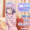 『SSSS.GRIDMAN』六花とアカネに起こされる目覚ましアプリが登場!
