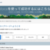 SFDC:Salesforce Success Cloud のメモ