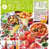 情報 料理提案 野菜の日 トマト鍋 コーヨー 8月29日号