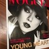 無事に安室奈美恵表紙の「VOUGE」を防災の日にゲットできたゼヨ!!