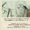 「漫勉」がおもしろいのは浦沢先生が見たいものをつくってるから