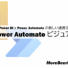 Power BI と Power Automate の新しい連携方法「Power Automate ビジュアル」を試す