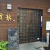 麺工房 昇龍(呉市広大新開)昇龍ラーメン広島