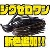 【O.S.P】ヘビーカバーにオススメなカバージグ「ジグゼロワン」に新色追加!