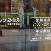 初コメダ珈琲店・バルコニーの花