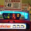 【ほしのくんのオカ引き実践録】#107 ゴープラ川越店の特日でハナビを打つ! けどハナビは初代から相性が悪いんだよなぁ…。