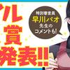 トレイル新人賞、結果発表!