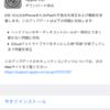 iPhone 6sをiOS 10.0.2にアップデートしました。iPhone 7関連の修正あり。更新情報の分かりやすいサイトを発見。
