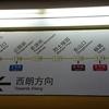 修行?その7(広州旅行) part4