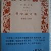 ブレーズ・パスカル「科学論文集」(岩波文庫)