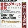 読書ノート 西山由美「VATの最新動向と課題」。