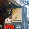 細野晴臣さんのドキュメンタリ、「NO SMOKING」観てきました。