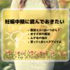 【妊娠中期】腹部エコーや服装!ムダ毛の悩みもご紹介!