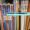 【中学受験生のノートの管理は、親の仕事!あ~るで子の超オススメなノート作成術を大公開だよー!】