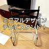 zeitgeist(ザイトガイスト)のテレビスタンド「FSM(Floor Stand Metal)」でステイホームのおうち時間を快適に・・・。