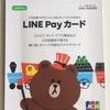 LINE Payカードの残高登録方法(ファミマ購入分)