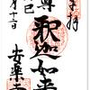 安楽寺の御朱印(長野・上田市)〜別所温泉、300円の「国宝」に逢いに行きましょう
