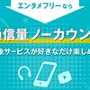 BIGLIBEモバイルのエンタメフリーがスゴイ!月480円でパケット使い放題、最大3ヶ月無料
