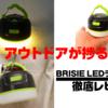 【アウトドアが捗る】BRISIE LEDランタン徹底レビュー|安くて・使えて・高性能