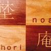 かき氷の名店『埜庵』で夏限定の『生メロン』を食してきた