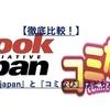 【徹底比較!】『ebook japan』と『コミなび』はどちらがお得か?