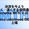【MTH】モニーサの特徴・価値・将来性|決済を速く安くする