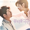 ビューティフルマインド OST DIRT(먼지) 버나드박(BernardPark)
