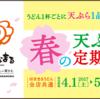 天ぷら定期券1枚300円!『はなまるうどん』で『天ぷら』が1日1品無料