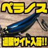 【タマタマルアー】上反りの形状のプロップベイト「ペラノス」通販サイト入荷!