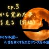 無料で短い【おかしな小説~人生を良くするエビデンスを小説に】ep.3