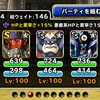 level.466【赤い霧】第110回闘技場ランキングバトル最終日