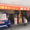 橋本食堂(高知県須崎市)鍋焼きラーメン