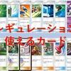 【ポケカ】新レギュレーションで使えるカード!